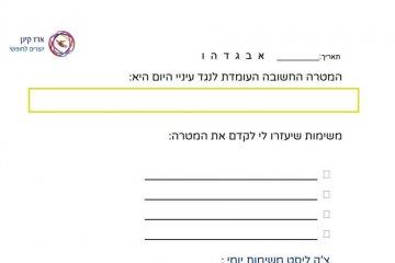 דף תכנון יומי